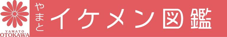 イケメン図鑑バナー(仮)