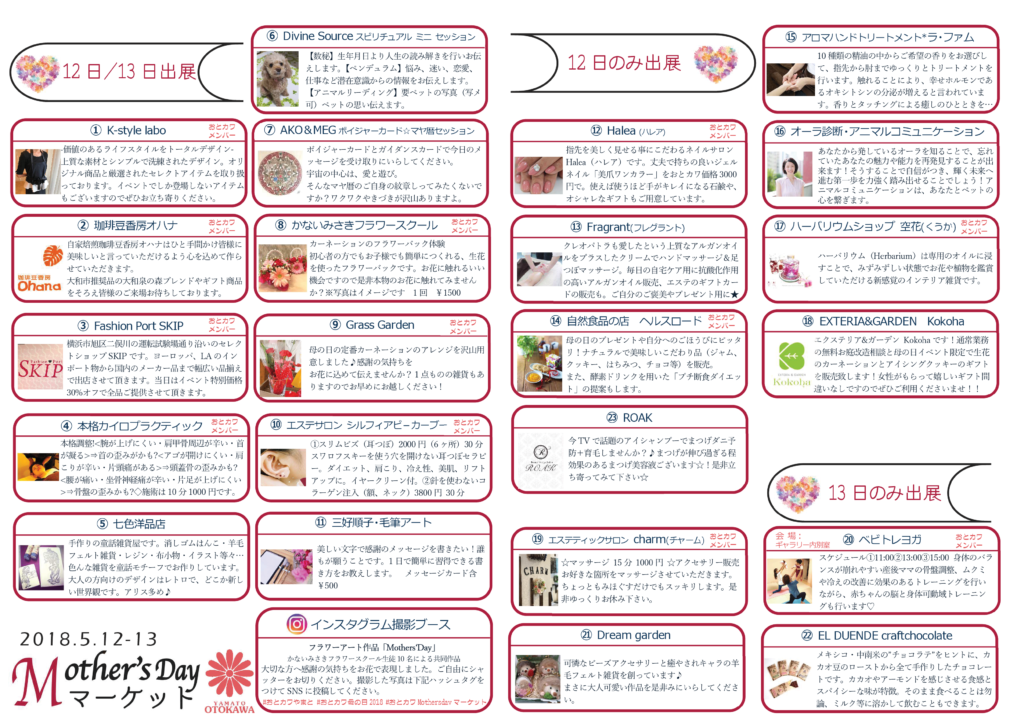 2018Mother's day market 出展者