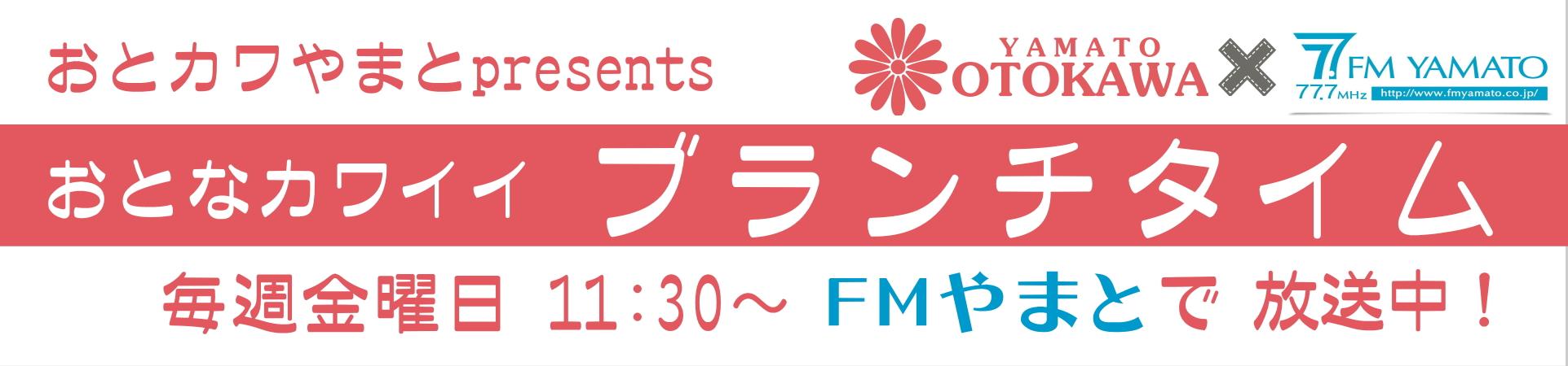 おとカワやまとpresents「おとなカワイイ ブランチタイム」毎週金曜日11:30よりFMやまとで放送中!